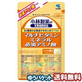 小林製薬 マルチビタミンミネラル必須アミノ酸 120粒(約30日分) メール便送料無料