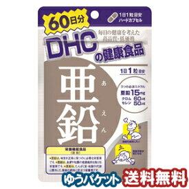 DHC 60日分 亜鉛 60粒 メール便送料無料