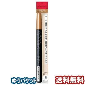 資生堂 インテグレート スリムアイブローペンシル BR741 (0.07g) メール便送料無料