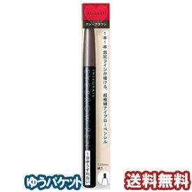 資生堂 インテグレート スリムアイブローペンシル GY941 (0.07g) メール便送料無料