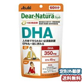 ディアナチュラ スタイル DHA 180粒 メール便送料無料 【ポイント消化】