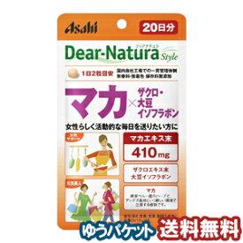 ディアナチュラ スタイル マカ×ザクロ・大豆イソフラボン (20日分) 40粒 メール便送料無料