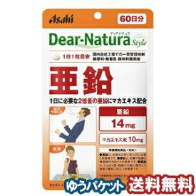 ディアナチュラ スタイル 亜鉛 (60日分) 60粒 メール便送料無料