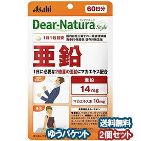 ディアナチュラ スタイル 亜鉛 (60日分) 60粒×2個セット メール便送料無料