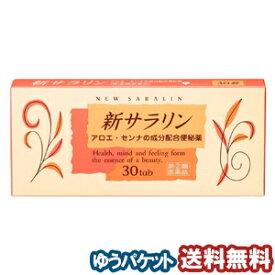 【第(2)類医薬品】 新サラリン 30錠 メール便送料無料