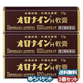 【第2類医薬品】 オロナインH軟膏 11g×3個セット メール便送料無料