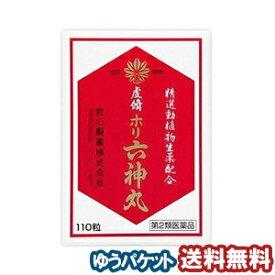 【第2類医薬品】 虔修 ホリ六神丸 110粒 メール便送料無料