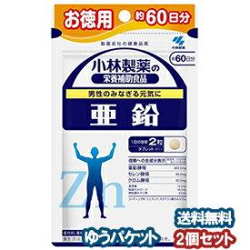 小林製薬 亜鉛 お徳用 120粒(約60日分)×2個セット メール便送料無料