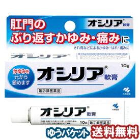 【第2類医薬品】 小林製薬 オシリア 10g メール便送料無料