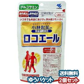 小林製薬 ロコエール 270粒(約30日分)×2個セット メール便送料無料
