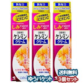 小林製薬 ケシミンクリームf 30g×3個セット 【医薬部外品】 メール便送料無料