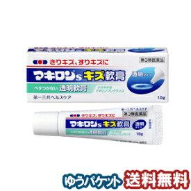 【第3類医薬品】 マキロンS キズ軟膏 10g メール便送料無料