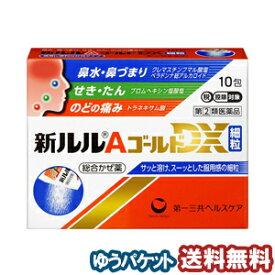 【第(2)類医薬品】 新ルルAゴールドDX 細粒 10包 ※セルフメディケーション税制対象商品 メール便送料無料
