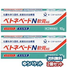 【第(2)類医薬品】 ベトネベートN軟膏AS 10g×2個セット メール便送料無料