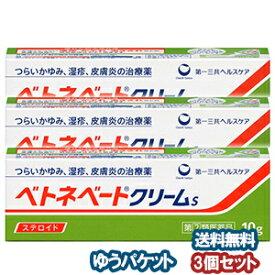 【第(2)類医薬品】 ベトネベート クリームS 10g×3個セット メール便送料無料