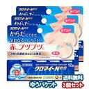 【第2類医薬品】クロマイ-N軟膏 12g×3個セット メール便送料無料