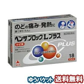 【第(2)類医薬品】 ベンザブロックLプラス 18カプレット ※セルフメディケーション税制対象商品 メール便送料無料