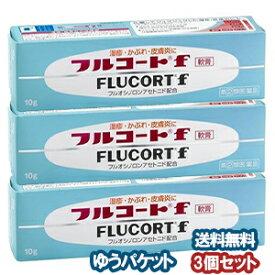 【第(2)類医薬品】 フルコートF 10g×3個セット メール便送料無料