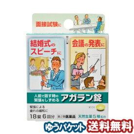 【第2類医薬品】アガラン錠 18錠 メール便送料無料
