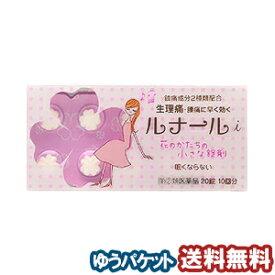 【第(2)類医薬品】 ルナールi 20錠 メール便送料無料