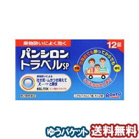 【第2類医薬品】 パンシロントラベルSP 12錠 メール便送料無料