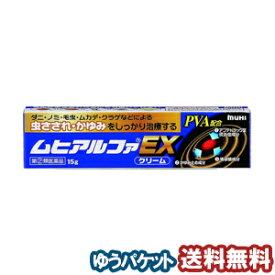 【第(2)類医薬品】 ムヒアルファEX 15g ※セルフメディケーション税制対象商品 メール便送料無料