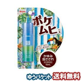 【第3類医薬品】 池田模範堂 ポケムヒS 15mL メール便送料無料