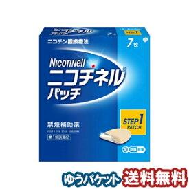 【第1類医薬品】 ニコチネルパッチ20 7枚 ※セルフメディケーション税制対象商品 メール便送料無料