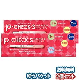 【第2類医薬品】 P-チェックS 妊娠検査薬 2回用×2個セット メール便送料無料