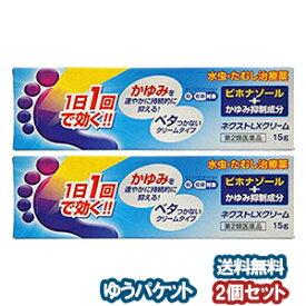 【第2類医薬品】 ネクストLXクリーム 15g×2個セット メール便送料無料