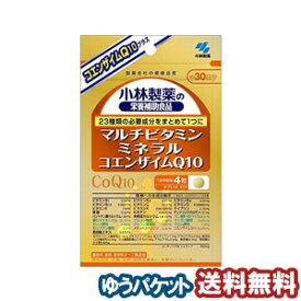 小林製薬 マルチビタミン・ミネラル+コエンザイムQ10 120粒(30日分) メール便送料無料