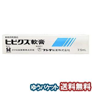 【動物用医薬品】 ヒビクス軟膏 犬猫用 7.5ml □ メール便送料無料