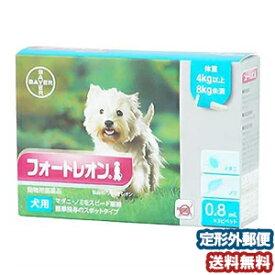 【動物用医薬品】 フォートレオン 4kg〜8kg 0.8mL ×3ピペット メール便送料無料