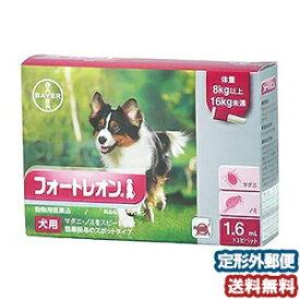 【動物用医薬品】 フォートレオン 8kg〜16kg 1.6mL ×3ピペット メール便送料無料