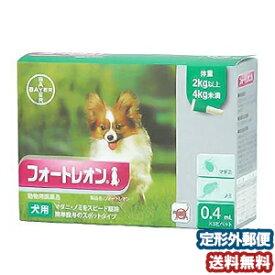 【動物用医薬品】 フォートレオン 2kg〜4kg 0.4mL×3ピペット メール便送料無料