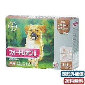 【動物用医薬品】 フォートレオン 32kg〜40kg 4.0mL ×3ピペット 犬用 メール便送料無料