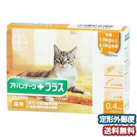 【動物用医薬品】 猫用 アドバンテージプラス(体重1.6kg以上〜4kg未満) 0.4ml ×3ピペット メール便送料無料
