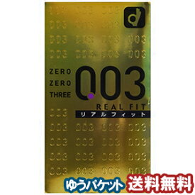 オカモト 003(ゼロゼロスリー)リアルフィット 10個入 メール便送料無料
