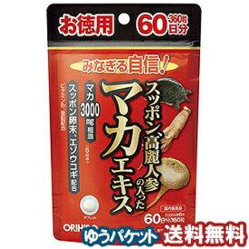 オリヒロ スッポン高麗人参の入ったマカエキス徳用 360粒 メール便送料無料