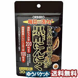 オリヒロ しじみ高麗人参セサミンの入った黒酢にんにく 150粒 メール便送料無料