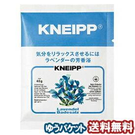 クナイプ バスソルト ラベンダーの香り 40g メール便送料無料