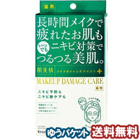 肌美精 ビューティーケアマスク ニキビ(3枚入)【医薬部外品】 メール便送料無料