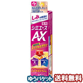 薬用シミエースAX 30g【医薬部外品】 メール便送料無料