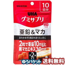 UHA味覚糖 グミサプリ 亜鉛&マカ 10日分 20粒 メール便送料無料