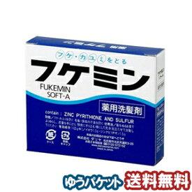 フケミン ソフトA 10g×5本入【医薬部外品】 メール便送料無料
