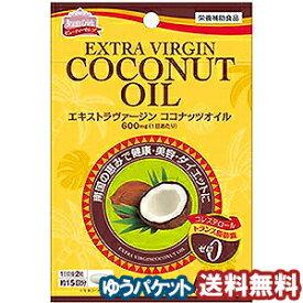 明治薬品 エキストラバージン ココナッツオイル (30粒) メール便送料無料