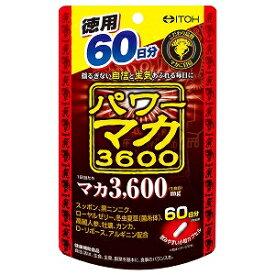 井藤漢方 パワーマカ3600 120粒 メール便送料無料