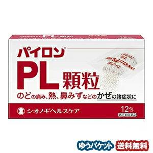 【第(2)類医薬品】 パイロンPL顆粒 (12包) メール便送料無料