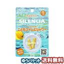 サイレンシアこどもスイム&シャワー 1ペア2個入り 耳栓 メール便送料無料