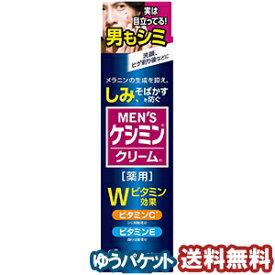 メンズ ケシミンクリームm 20g 医薬部外品 メール便送料無料